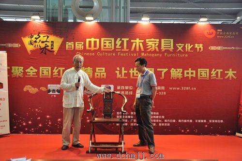 首届中国红木家具文化节落下帷幕