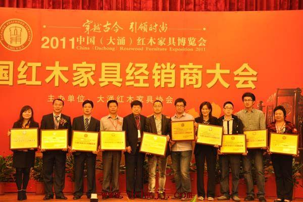 2011年中国(大涌)红木家具十大领航企业颁奖合影