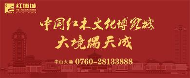 中国红木文化博览城